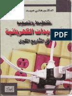 تخطيط وتصميم التمديدات الكهربية في المشاريع الكبري.pdf