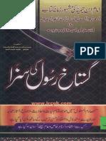 Ghustakh e Rasool Ki Saza