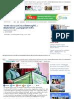 'മൊത്തം ഷോ ഓഫാണ്_, സഹായിക്കണം ബ്ലീസ്_...'_ അഭ്യർഥനയോടെ 'പച്ച മനുഷ്യനായി' ബൽറാം _ VT Balram _ Medical Ordinance _ Roji M John _ KS Sabarinathan MLA _.pdf