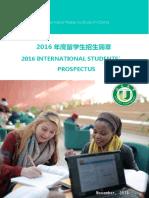 Admission Prospectus-Jiangsu University