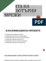 ZK_Mreji.pptx