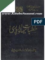 Khutbat-E-Bahawalpuri-4.pdf
