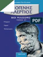 ΒΙΟΙ ΦΙΛΟΣΟΦΩΝ - ΕΠΙΚΟΥΡΟΣ.pdf