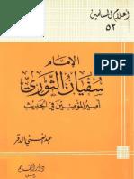 52 الإمام سفيان الثوري أمير المؤمنين في الحديث