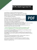 กรณีศึกษา BCPG กับปรากฏการณ์ VI ฟีเวอร์