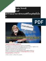 กรณีศึกษา Gabe Newell จากเด็กติดเกมส์ สู่เจ้าของอาณาจักรเกมส์ที่ใหญ่ที่สุดในโลก
