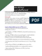 เจาะโมเดลธุรกิจ PTTGC เพิ่มมาร์จิ้นบนห่วงโซ่ปิโตรเคมี