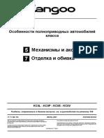 MR-326-KANGOO-RX4.pdf
