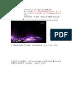 mac版西贝柳斯8.5安装教程(安装必看)