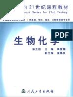 【面向21世纪课程教材】生物化学(第五版) 周爱儒主编.pdf