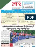 Yadanarbone Daily -5-11-2018