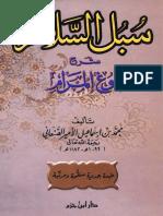 سبل السلام.pdf