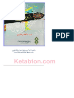 Sawal Aow Jawab