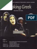TA MEGALOURGEMATA TON ARKhAION ELLENON the Unknown Great Works of the Ancient Greeks - Krasodad