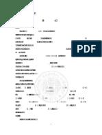 藥籤.消失的民俗醫療.pdf