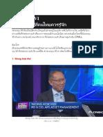 4 นักลงทุน VI ชาวสิงคโปร์ที่คนไทยควรรู้จัก