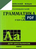 Голицынский 4 издание