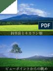 斜里岳(見どころと花)