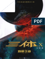《三体X·观想之宙》(宝树)