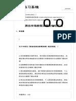演出市场政策法规及经纪实务6.pdf