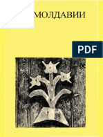 Goberman Po Moldavii 1975 - Copy