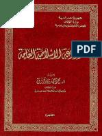 Bubelian Manuscript