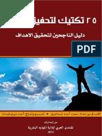 25 تكتيك لتحفيز نفسك - دليل الناجحين لتحقيق الاهداف.pdf