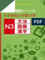 [studyjapanese.net]_JLPT_Taisaku_N3-Bunpou-Goi-Kanji.pdf