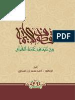 Quranic wonders-3-1.pdf