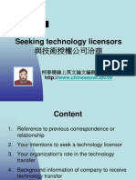 Seeking Technology Licensors