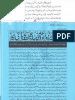 Aqeeda-Khatm-e-nubuwwat-AND -ISLAM-Pakistan-KAY-DUSHMAN 9671