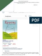 ΕΡΩΤΑΣ _ PRECHT RICHARD-DAVID.pdf