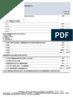 HKSI LE Paper 5 Pass Paper 證券及期貨從業員資格考試卷(五)模擬試題
