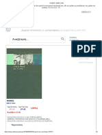 ΦΟΒΙΕΣ _ WARD IVAN.pdf