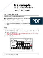 (Japanese)System Firmware Update Instructions