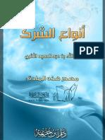 ar_Types_of_shirk.pdf