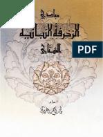 مبادئ الزخرفة النباتية الهتاي ( التركية ) - الفنان طالب أحمد العزاوي
