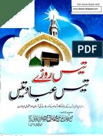Rizq Ki Kunjiyan Quran w Sunnat Ki Roshni Me
