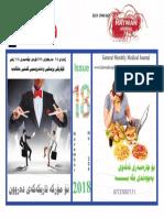 hatwan govar barg 11-2018