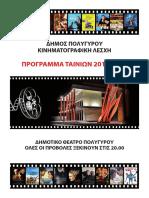 Κινηματογραφική Λέσχη Δήμου Πολυγύρου