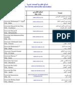 Sites-web-des-universite.pdf