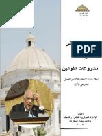 198_مشروعات القوانين حديثة