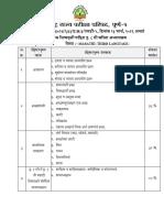ENGLISH MEDIUM_8TH_TL MARATHI.pdf