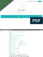 شركة شحن اثاث من السعودية الى الاردن https://nsoorjeddah.wordpress.com/2018/11/06/%D8%B4%D8%B1%D9%83%D8%A9-%D9%86%D9%82%D9%84-%D8%B9%D9%81%D8%B4-%D9%85%D9%86-%D8%AC%D8%AF%D8%A9-%D8%A7%D9%84%D9%89-%D8%A7%D9%84%D8%A7%D8%B1%D8%AF%D9%86/