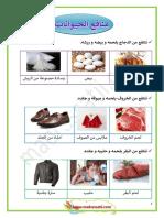 منافع-الحيوانات-madrassatii-com.pdf
