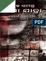 Galpa Samagra - Katha Jatra (JP Das, 2000) Fw