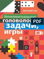 Евгений Гик - Интеллектуальные Головоломки, Задачи, Игры