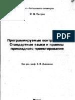 Программируемые контроллеры. Стандартные языки и приемы прикладного проектирования Петров И. В.