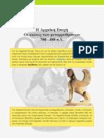 Η ΑΡΧΑΙΚΗ ΕΠΟΧΗ, 700-480 π.Χ..pdf