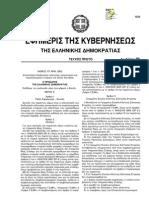 ΝΟΜΟΣ 3853-10 Απλοποίηση διαδικασιών σύστασης εταιριών